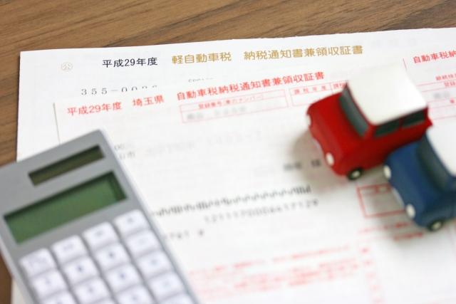 廃車後の税金について